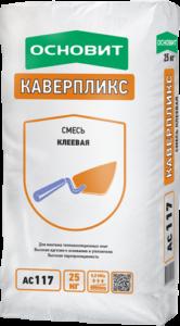 Утеплитель kaverpliks_ac117